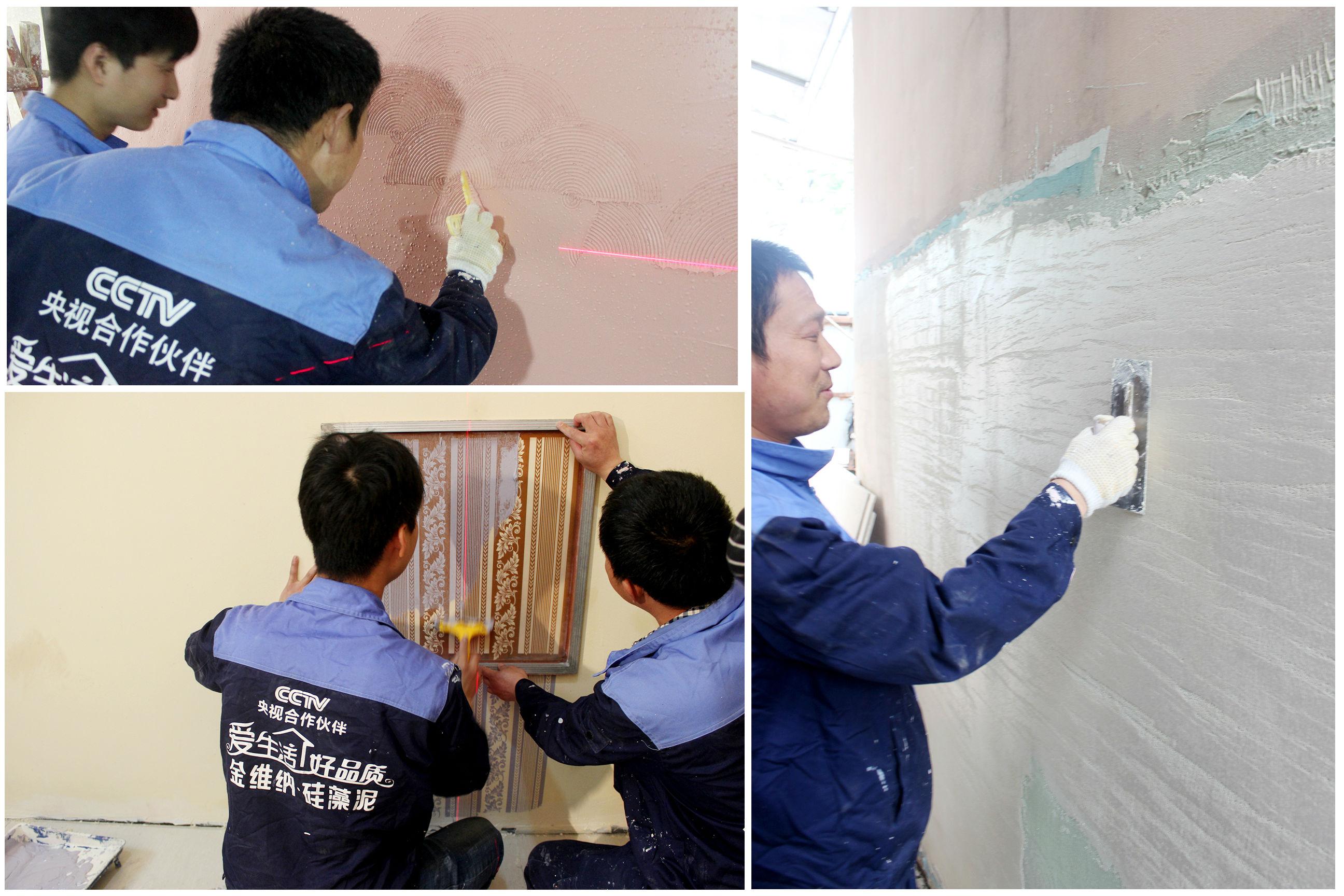 金维纳硅藻泥施工培训图