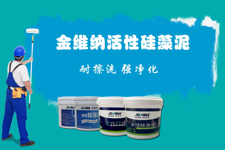 金维纳活性硅藻泥宣传图